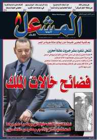Al Michaal weekly