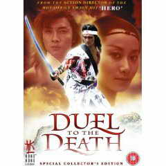 Duel to the Death DVD cover
