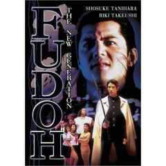 Fudoh: The Next Generation DVD