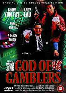 God of Gamblers DVD