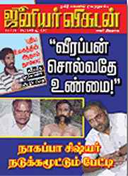 Junior Vikatan magazine
