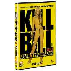 Kill Bill Vol Director Japanese