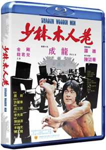 Shaolin Wooden Men Blu-ray