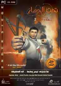 Under Siege 2 game in Arabic