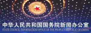 china state council logo