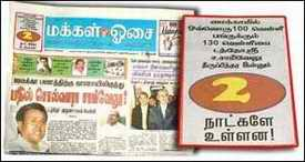 Makkal Osai newspaper